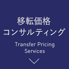 移転価格コンサルティング