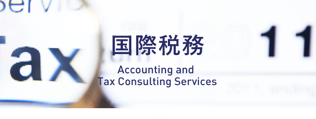 国際税務 Accounting and tax consulting service