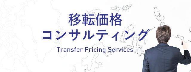 移転価格コンサルティング Transfer pricing services