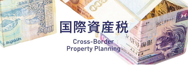 国際資産税 Cross-Border Property Planning
