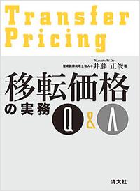 「移転価格の実務Q&A」(清文社)が出版されました。