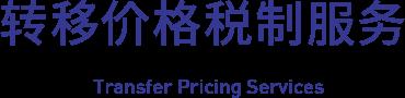 转移价格税制服务