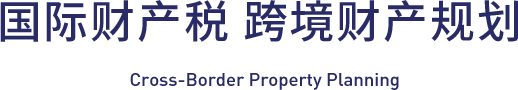 国际财产税 跨境财产规划
